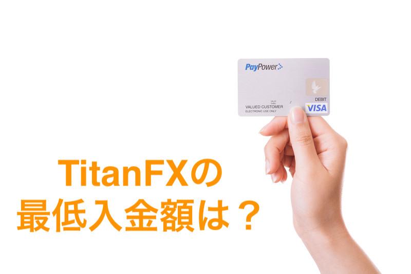 TitanFXの最低入金額は?入金方法別の上限金額はある?