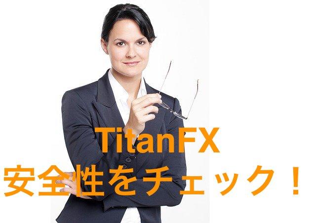 TitanFXの安全性をチェック!口座開設しても大丈夫?