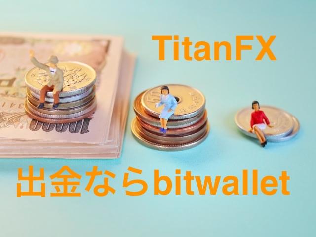 TitanFXへの出金ならbitwallet(ビットウォレット)一択!特徴を比較