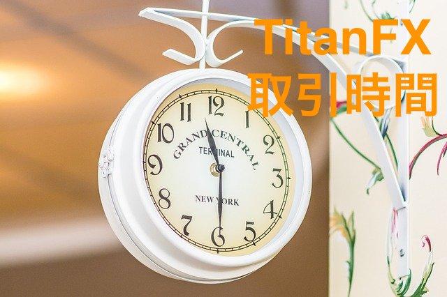 TitanFXの取引時間をチェック!サマータイム・年末年始は変更あり