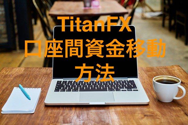 TitanFXで口座間資金移動をする方法・注意点をチェック