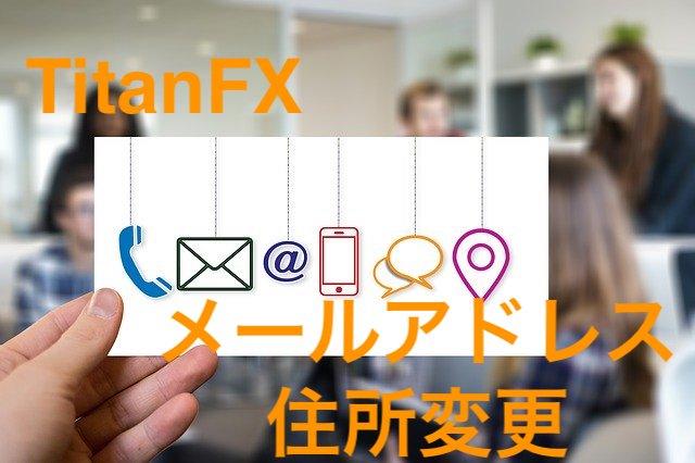 TitanFX登録情報(メールアドレス・住所)を変更する方法