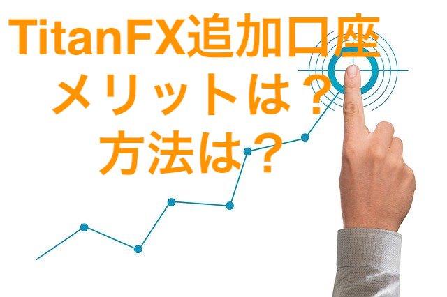 TitanFXで追加口座を開設!メリットは?方法は?
