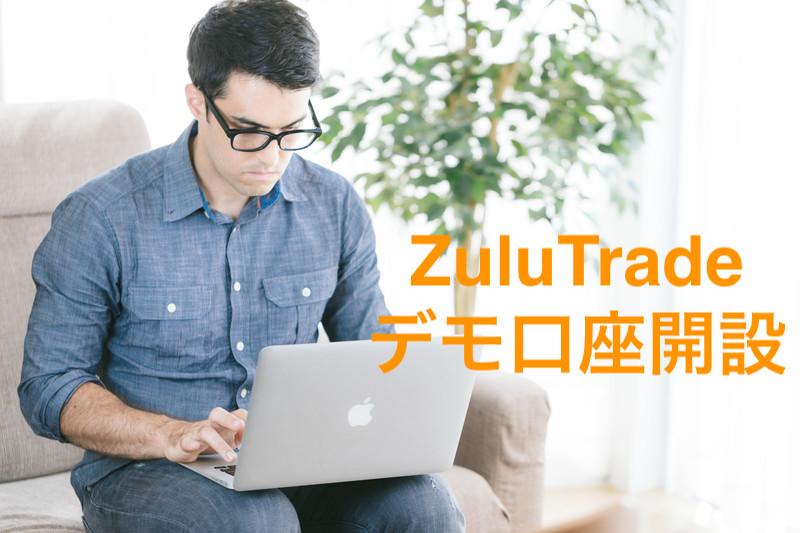 自動で稼ぐ!ZuluTrade(ズールトレード)無料デモ口座を開設する方法