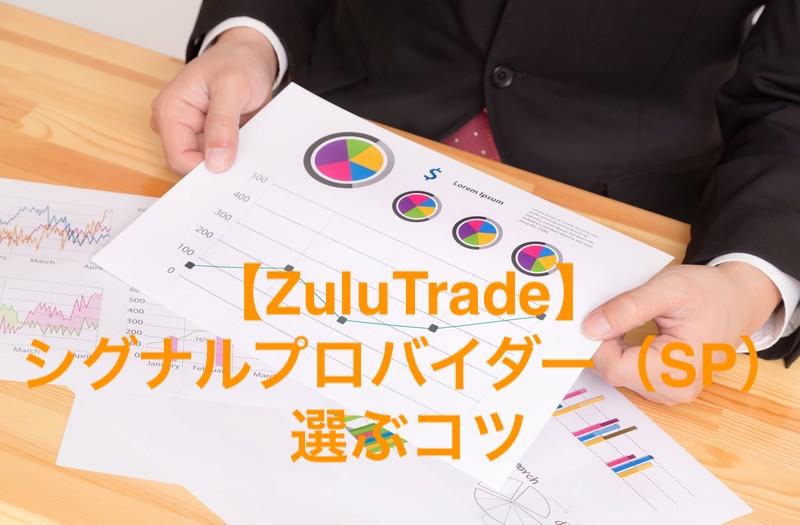 【ZuluTrade】TitanFXで稼ぐ!シグナルプロバイダー(SP)を選ぶコツ
