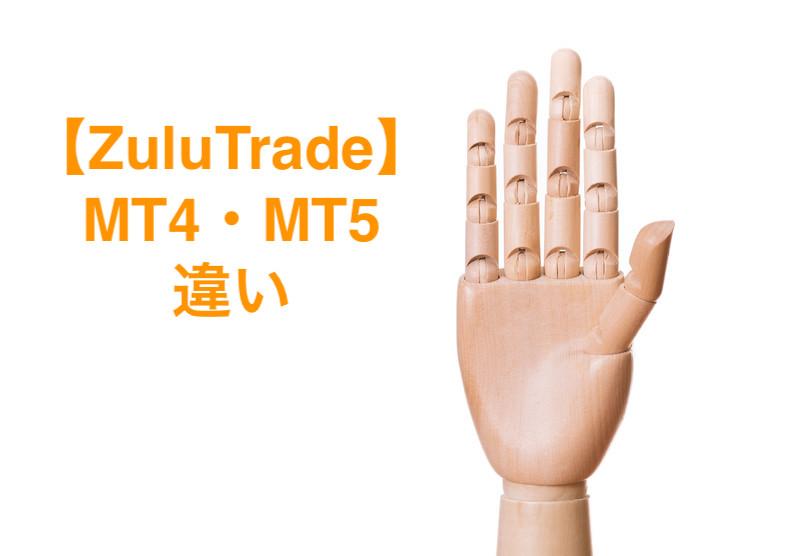 【ZuluTrade】MT4・MT5との違いとは?誰でも使える手軽さ