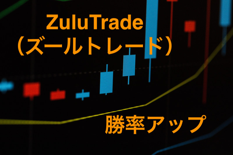 TitanFX初心者におすすめ!「ZuluTrade(ズールトレード)」で勝率アップ