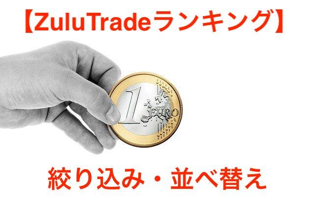 【ZuluTradeランキング】絞り込み・並べ替えして最適なSPを発見