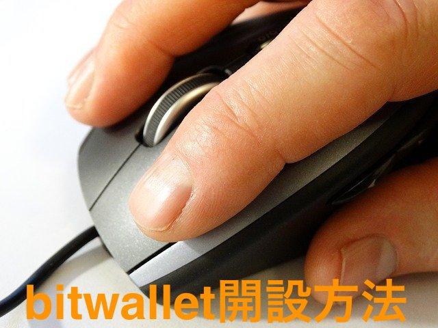 TitanFXでお得に入出金!bitwallet(ビットウォレット)開設方法