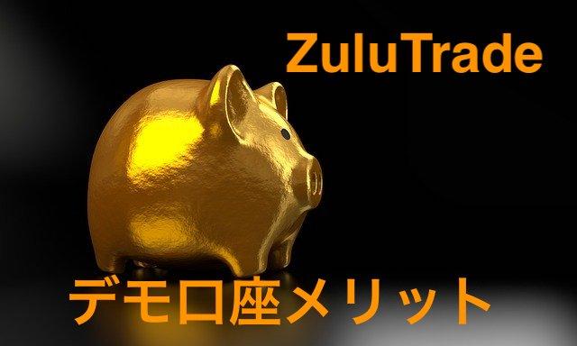 TitanFXで「ZuluTrade」を使う前に!デモ口座のメリット