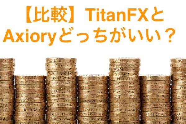 【比較】TitanFXとAxioryどっちがいい?低スプレッド海外FX業者