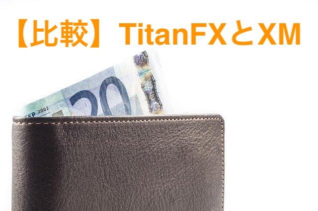 【比較】TitanFXとXMどっちがいい?海外FX業者に向いている人とは