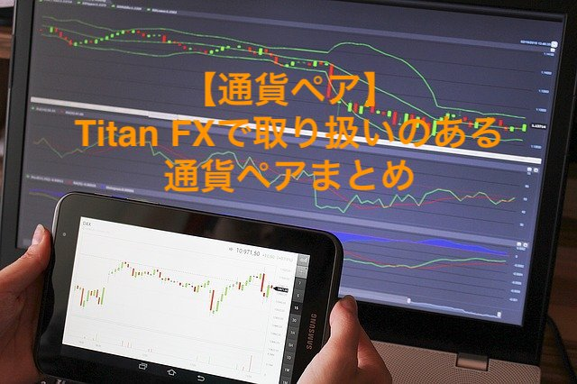 【通貨ペア】Titan FXで取り扱いのある通貨ペアまとめ