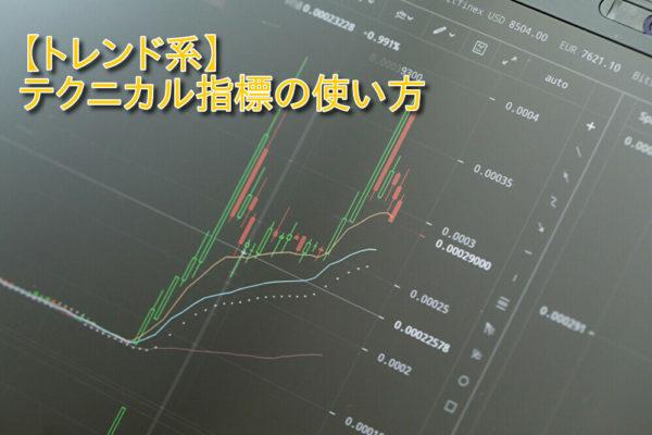 【トレンド系】テクニカル指標の使い方